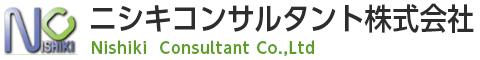 ニシキコンサルタント株式会社